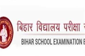 bihar board result 2019 12th result declared such check