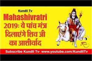 mahashivratri special mantra