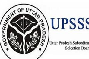 direct recruitment for accountant posts in upsssc