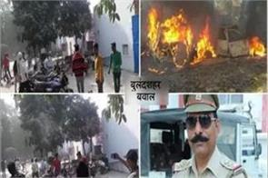 bulandshahr violence 90 days later chargesheet filed against 38 accused