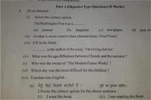 pseb english topic paper leaked on whatsapp