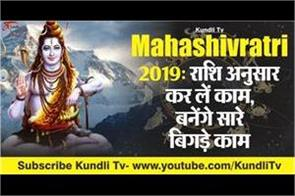 mahashivratri upay according to zodiac signs