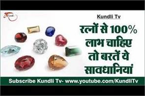before wearing gems take these precautions