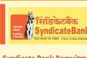 syndicate bank  job job news in hindi bank recruitment rojgar samachar