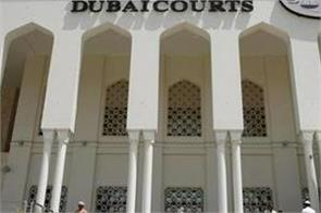 dubai court first time charges woman of blackmailing ex lover