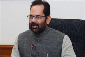 pakistan congress mukhtar abbas naqvi narendra modi p chidambaram