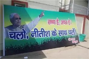jdu gives new slogan for lok sabha eletions