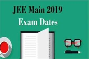 jee main 2019 due to election due date of examination know now when will paper