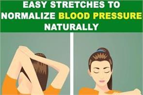 easy stretches to normalize blood pressure naturally