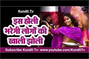 holi special mantra in hindi