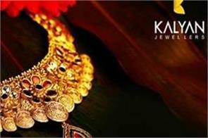 kalyan jewellers aims 25 revenue growth from jewellery advance