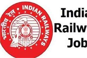 rrb recruitment 2019 notification out today for 1665 vacancies