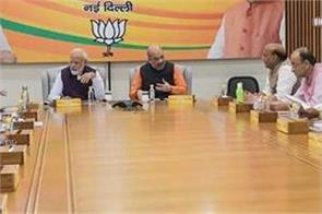 lok sabha elections another list of candidates released by bjp