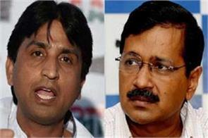 aap party delhi congress kumar vishwas arvind kejriwal