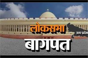 some interesting things to know about baghpat lok sabha seat