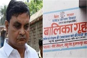 court frames charges against brajesh thakur