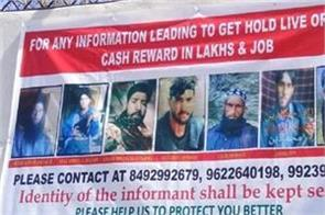 reporting of terrorists prize money and government job announcement