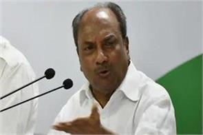 congress alliance meeting on demand security issue from govt