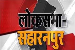 loksabha 2019 let s put a look at saharanpur seat