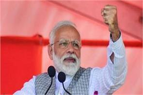 pm modi said on election manifesto this election will be historic