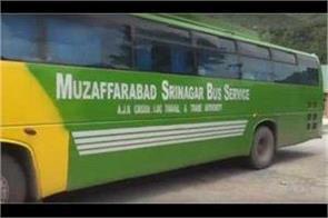 karwan e aman bus suspended on third consecutive week