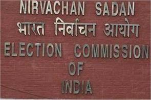 the eyes of the country can be made on the election commission