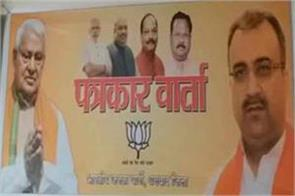 jharkhand bjp s election in charge mangal pandey told dhanbad