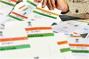 president approves aadhar card ordinance use as identity card