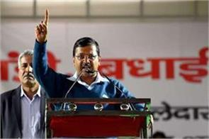kejriwal claims if the re elected bjp comes to power
