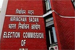 election commission set deadline for issue of declaration for political parties