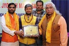 dr narayana acharya honored with the title of jyotish ratna