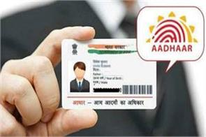 customer verification support service fee uidai
