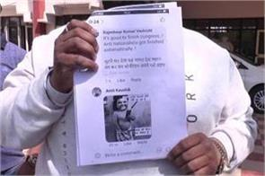 congress filed complaint against unknown for posting objectionable posts