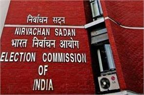 ec asks deputy commissioner of policy commission to reply till april 2