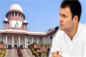 rahul gandhi apologized to supreme court on chowkidar chor hai