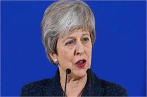 by the end of this year the post of pm may be in theresa