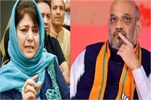 amit shah mahbuba to apologize to people for his controversial statements
