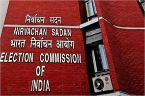why is the election commission hesitant