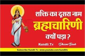 chaitra navratri 2019 devi brahmacharini