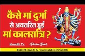 chaitra navratri 2019 seventh devi kaalratri pujan