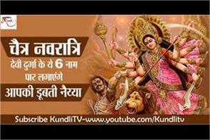 chaitra navratri 2019 special