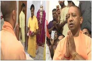 cm yogi reached bajrang setu temple