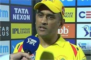 dhoni is not happy despite winning 4 matches at home ground