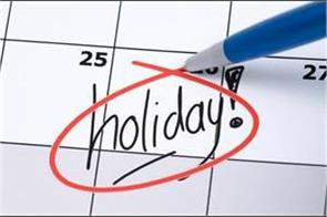 can the state government legally declare a public holiday in the state
