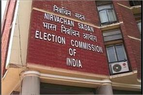 66 former bureaucrats wrote letter to president and complained to ec