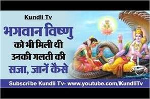 lord vishnu katha in hindi