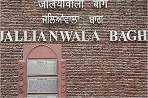 history of the day jallianwala bagh guru gobind singh pakistan