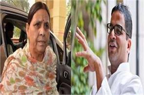 prashant kishor overturned on claim of rabri devi