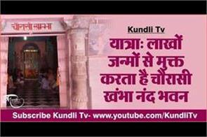 chaurasi khamba nand bhawan