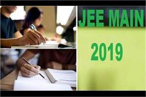 third day of jee mains paper 1 mixed reaction